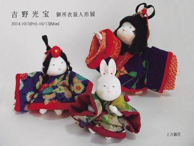 吉野光宝 御所衣装人形展: 上方...